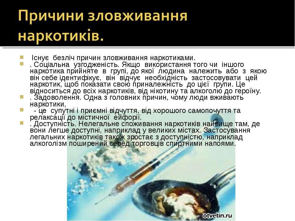 Існує безліч причин зловживання наркотиками. . Соціальна узгодженість. Якщо в...