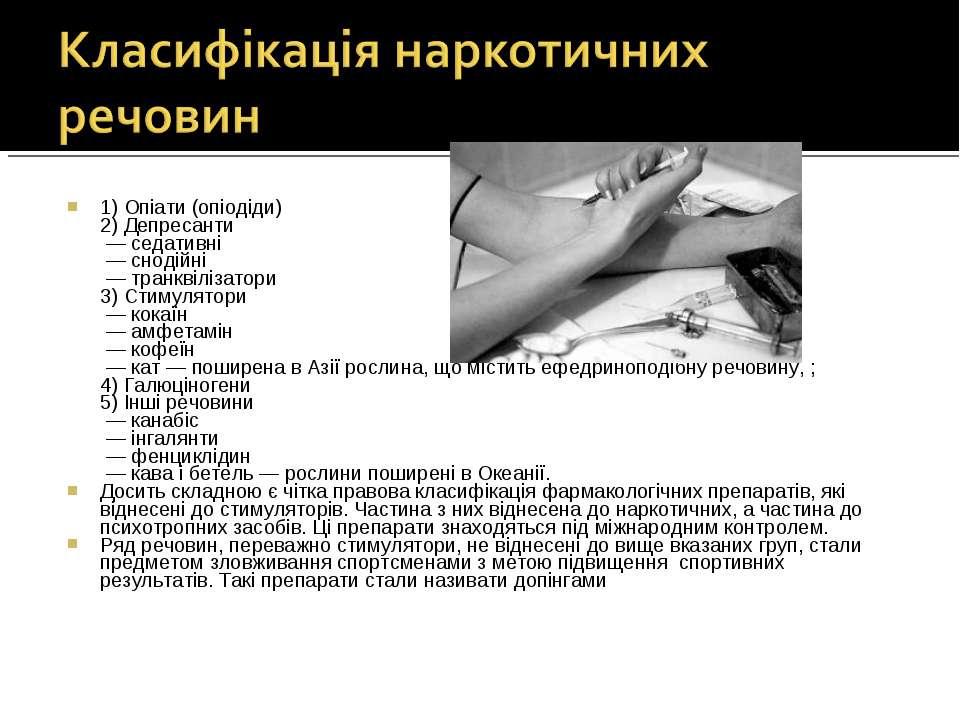 1) Опіати (опіодіди) 2) Депресанти — седативні — снодійні — транквілізатор...
