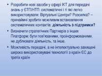 Розробити нові засоби у сфері ІКТ для передачі знань у ЄТП/НТП: систематичні ...