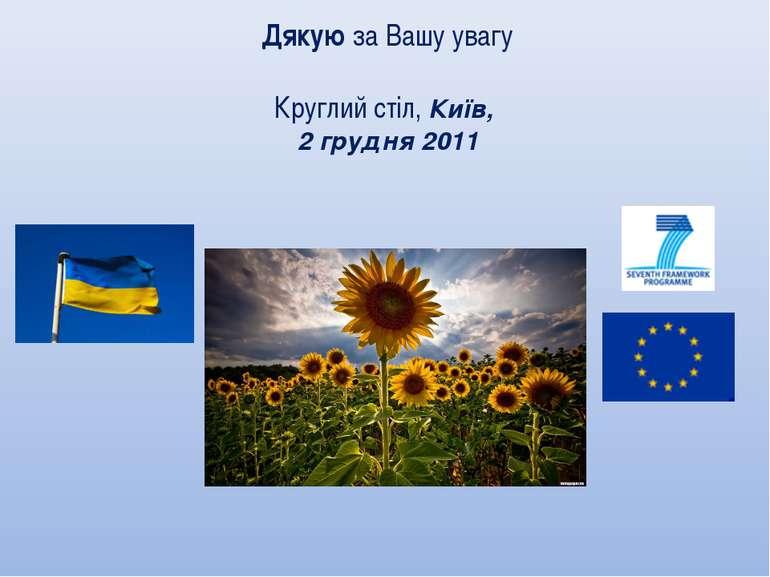 Дякую за Вашу увагу Круглий стіл, Київ, 2 грудня 2011