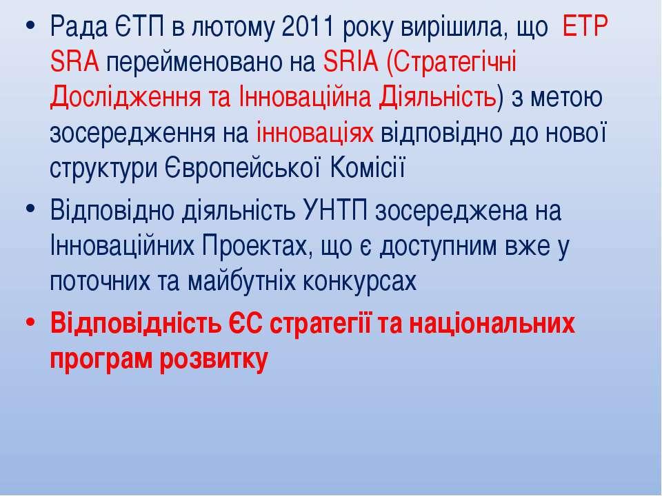 Рада ЄТП в лютому 2011 року вирішила, що ETP SRA перейменовано на SRIA (Страт...
