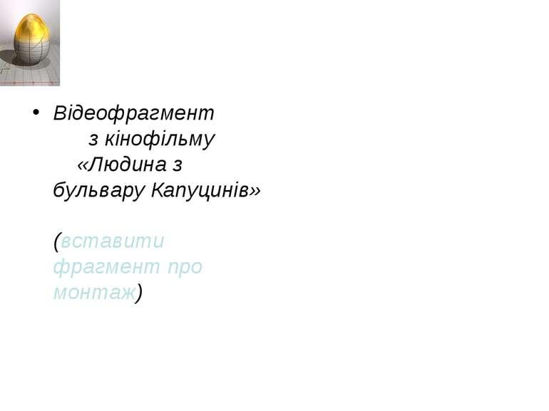 Відеофрагмент з кінофільму «Людина з бульвару Капуцинів» (вставити фрагмент п...