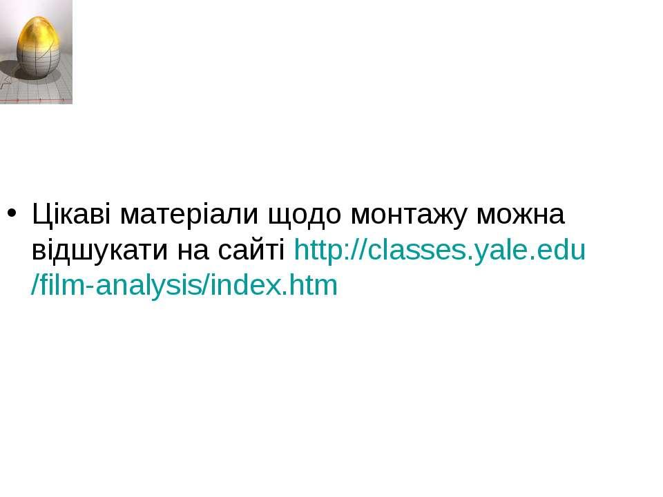 Цікаві матеріали щодо монтажу можна відшукати на сайті http://classes.yale.ed...