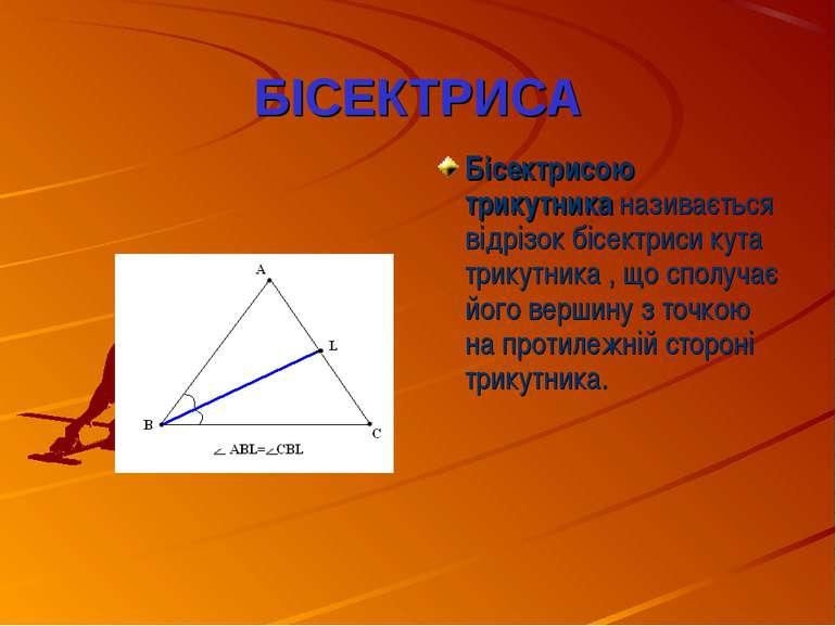 БІСЕКТРИСА Бісектрисою трикутника називається відрізок бісектриси кута трикут...