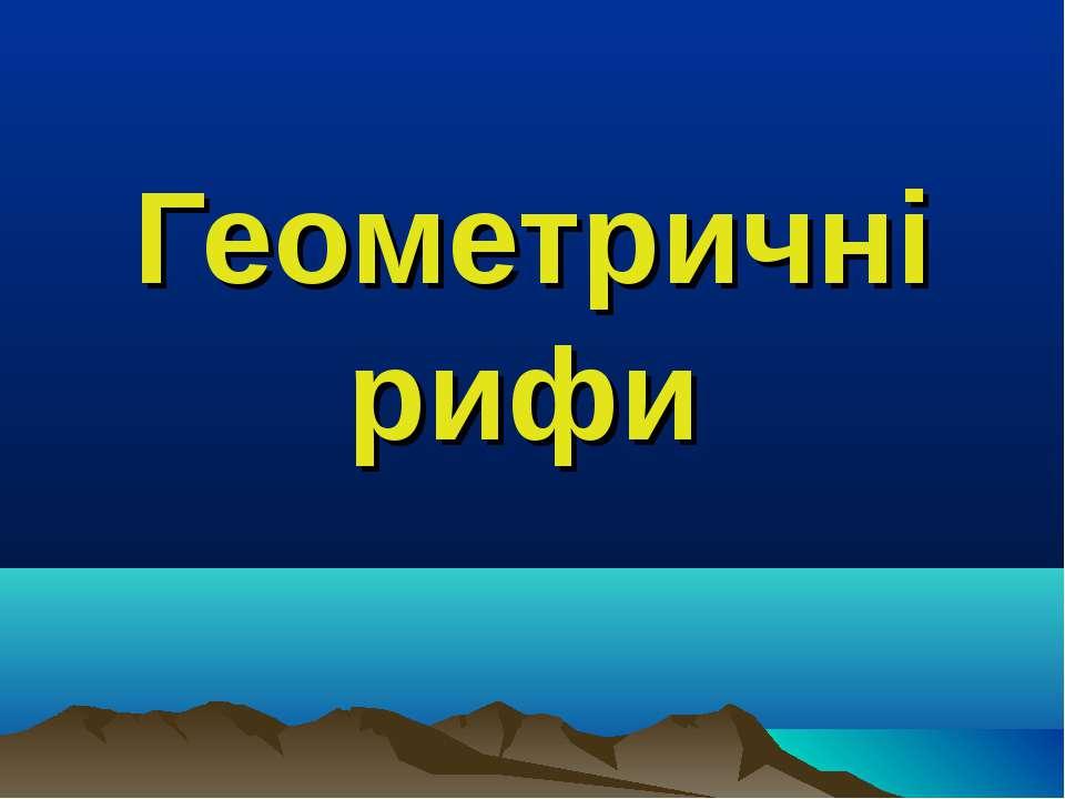 Геометричні рифи