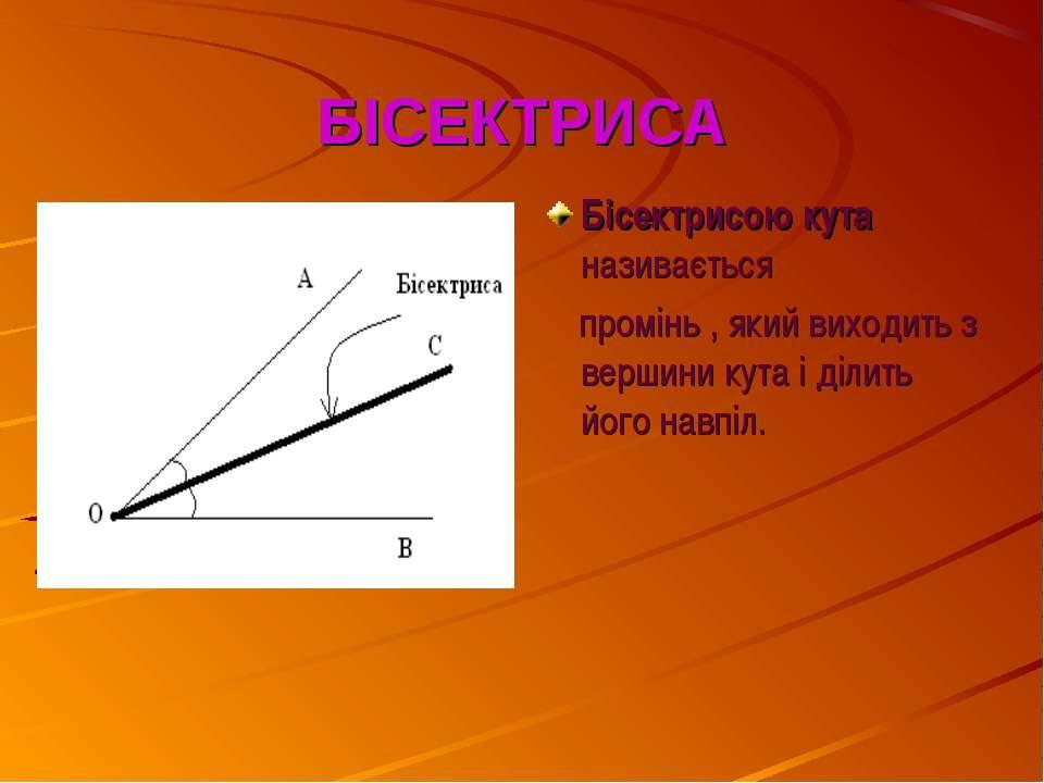 БІСЕКТРИСА Бісектрисою кута називається промінь , який виходить з вершини кут...