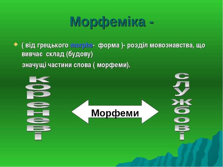 Морфеміка - ( від грецького morphe- форма )- розділ мовознавства, що вивчає с...