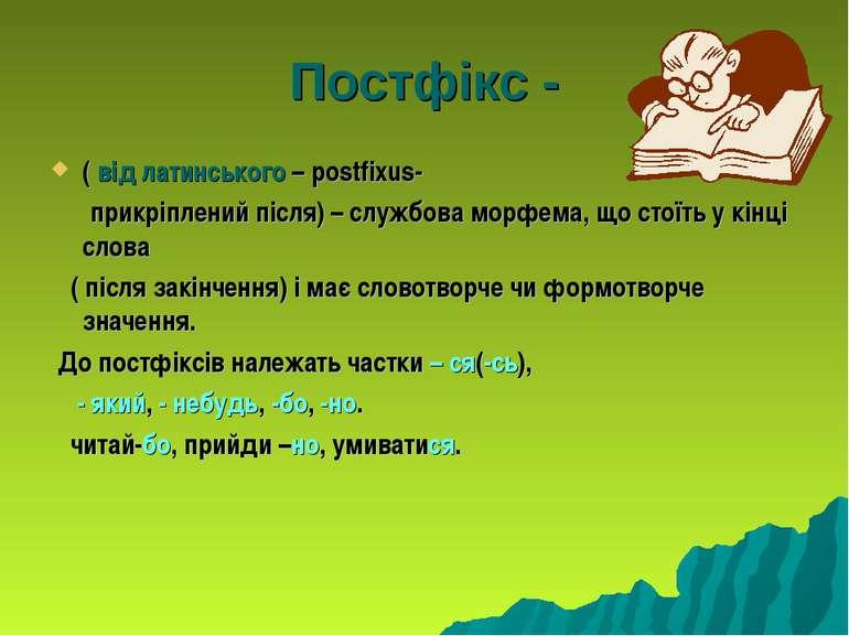 Постфікс - ( від латинського – postfixus- прикріплений після) – службова морф...