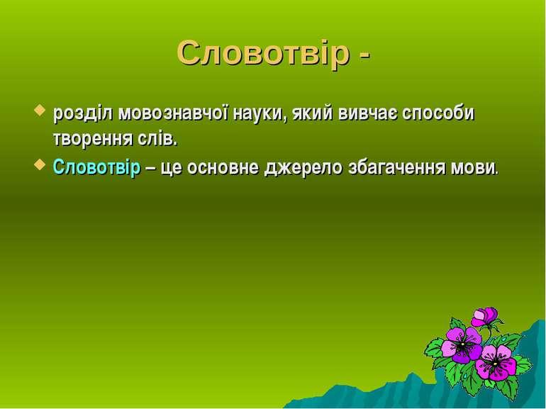 Словотвір - розділ мовознавчої науки, який вивчає способи творення слів. Слов...