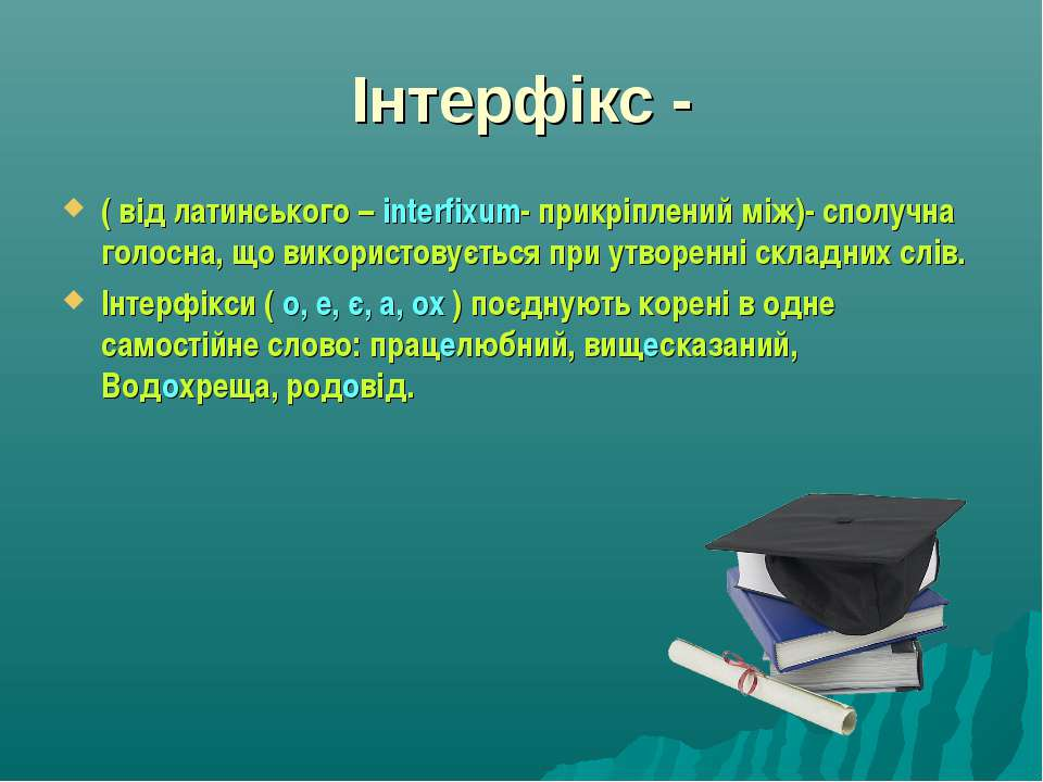 Інтерфікс - ( від латинського – interfixum- прикріплений між)- сполучна голос...