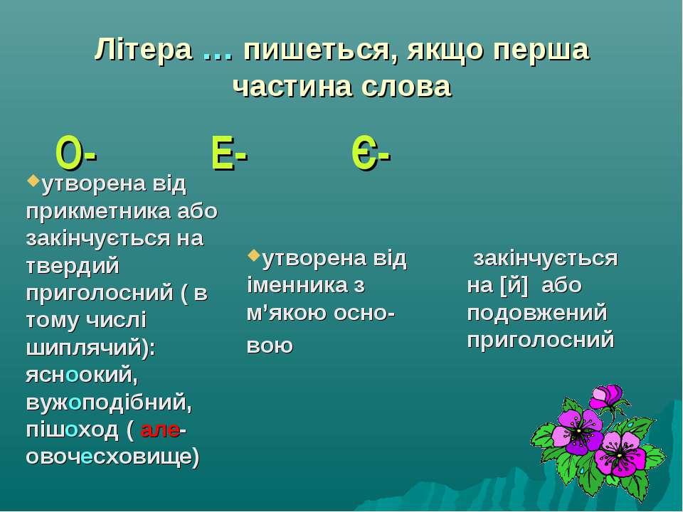 Літера … пишеться, якщо перша частина слова О- Е- Є- утворена від прикметника...