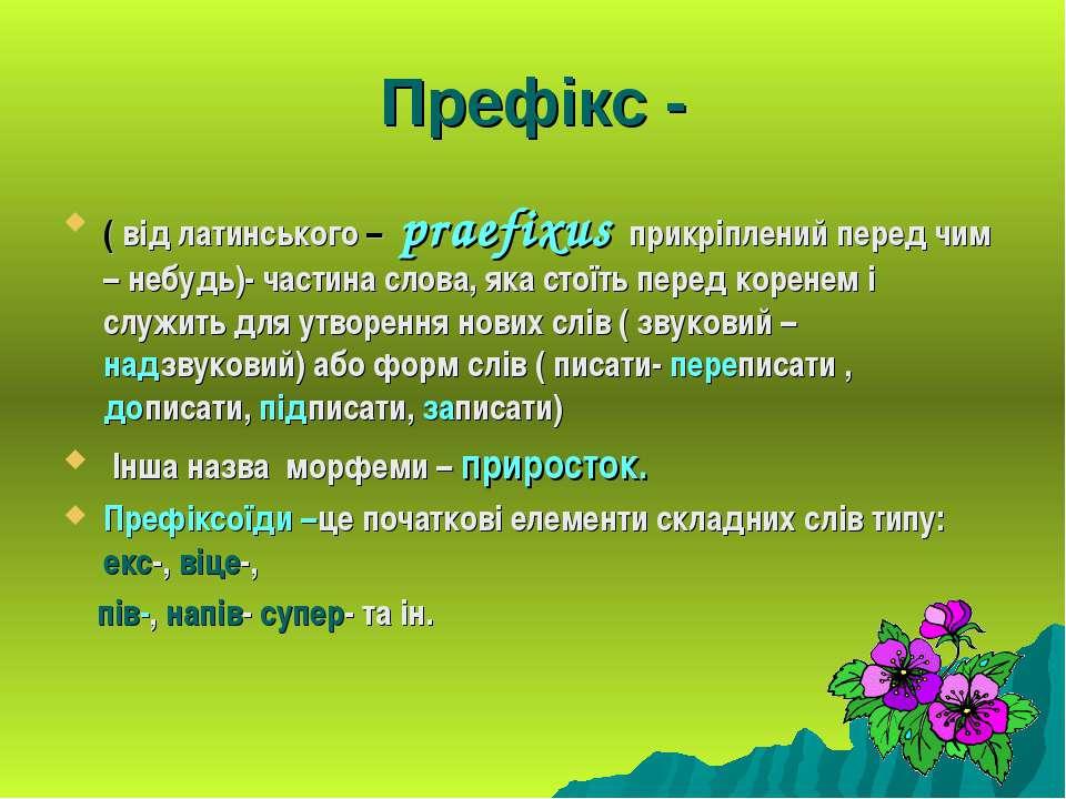 Префікс - ( від латинського – praefixus прикріплений перед чим – небудь)- час...