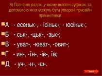 8) Позначте рядок, у якому вказані суфікси, за допомогою яких можуть бути утв...