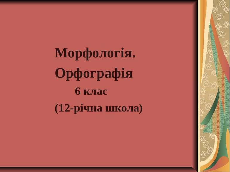 Морфологія. Орфографія 6 клас (12-річна школа)