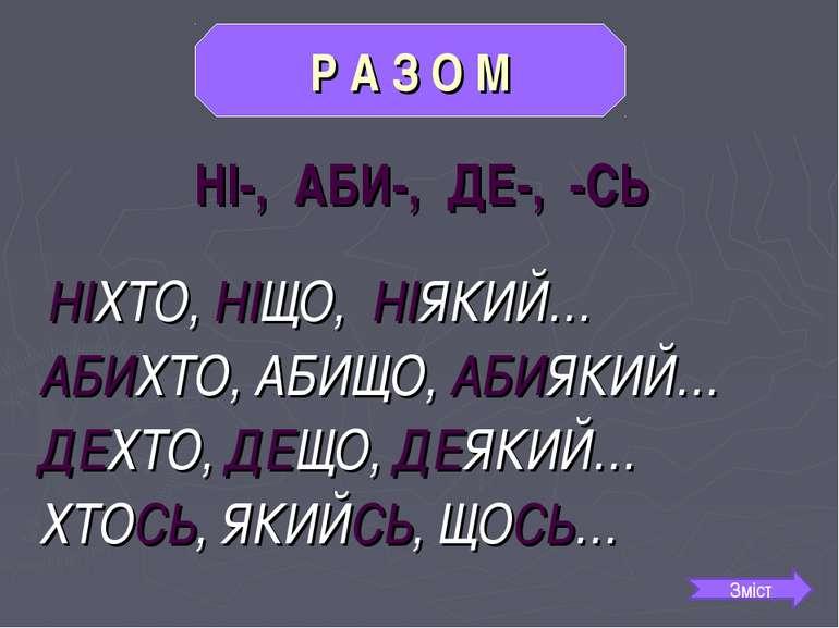 Р А З О М НІ-, АБИ-, ДЕ-, -СЬ НІХТО, НІЩО, НІЯКИЙ… АБИХТО, АБИЩО, АБИЯКИЙ… ДЕ...