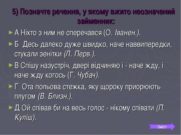 5) Позначте речення, у якому вжито неозначений займенник: А Ніхто з ним не сп...
