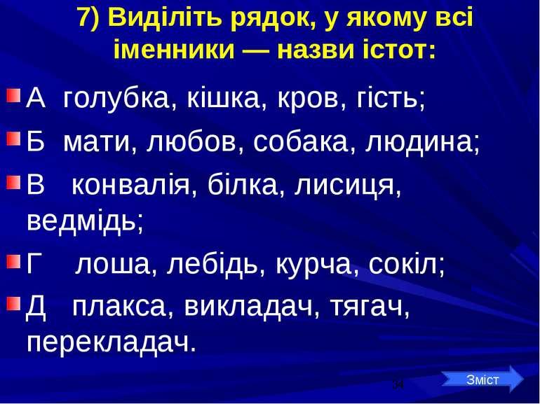 7) Виділіть рядок, у якому всі іменники — назви істот: А голубка, кішка, кров...