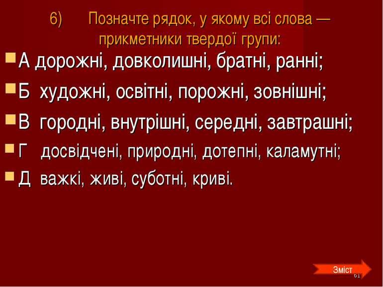6) Позначте рядок, у якому всі слова — прикметники твердої групи: А дорожні, ...