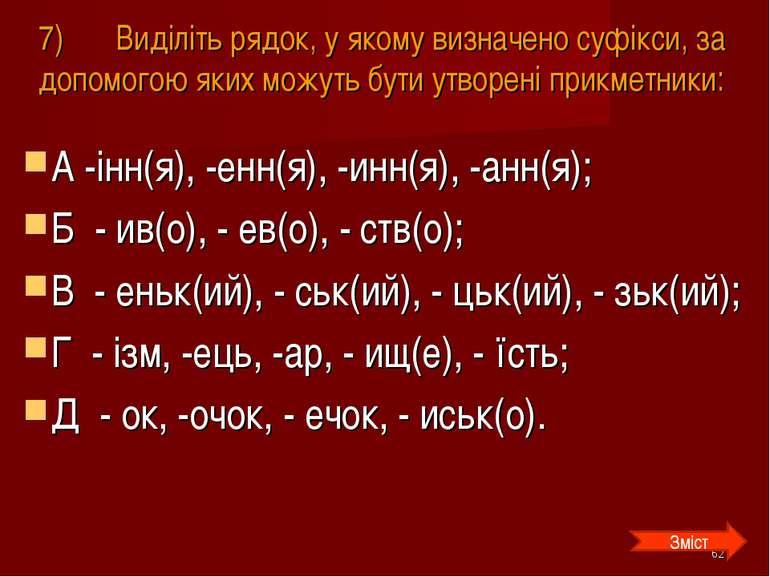 7) Виділіть рядок, у якому визначено суфікси, за допомогою яких можуть бути у...