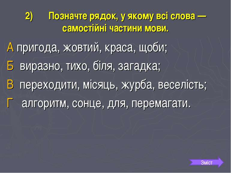 2) Позначте рядок, у якому всі слова — самостійні частини мови. А пригода, жо...