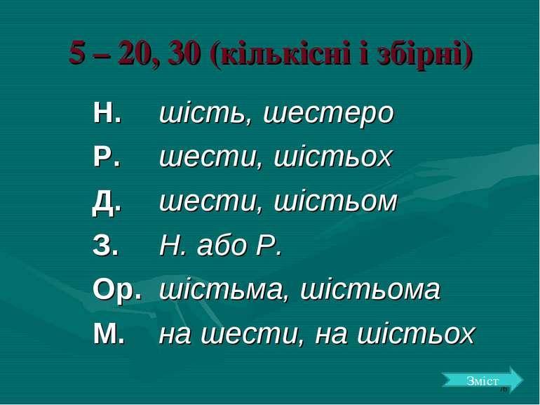 5 – 20, 30 (кількісні і збірні) Зміст Н. шість, шестеро Р. шести, шістьох Д. ...