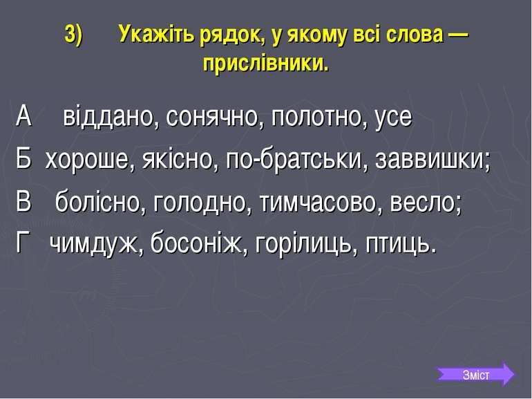 3) Укажіть рядок, у якому всі слова — прислівники. А віддано, сонячно, полотн...