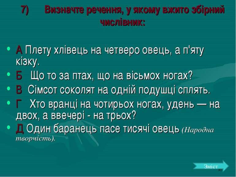 7) Визначте речення, у якому вжито збірний числівник: А Плету хлівець на четв...