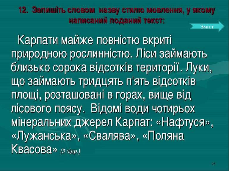 12. Запишіть словом назву стилю мовлення, у якому написаний поданий текст: Ка...