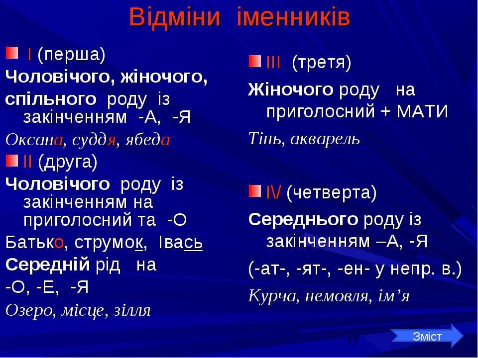 Відміни іменників І (перша) Чоловічого, жіночого, спільного роду із закінченн...