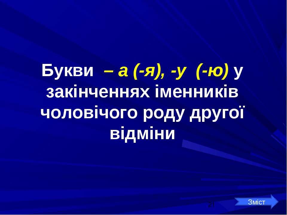Букви – а (-я), -у (-ю) у закінченнях іменників чоловічого роду другої відмін...