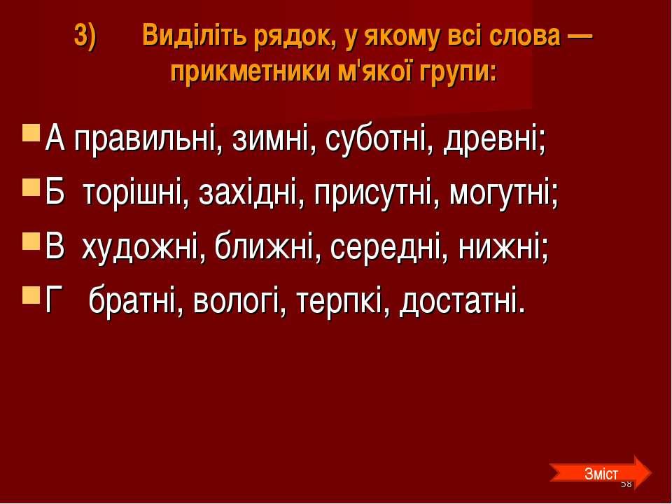 3) Виділіть рядок, у якому всі слова — прикметники м'якої групи: А правильні,...