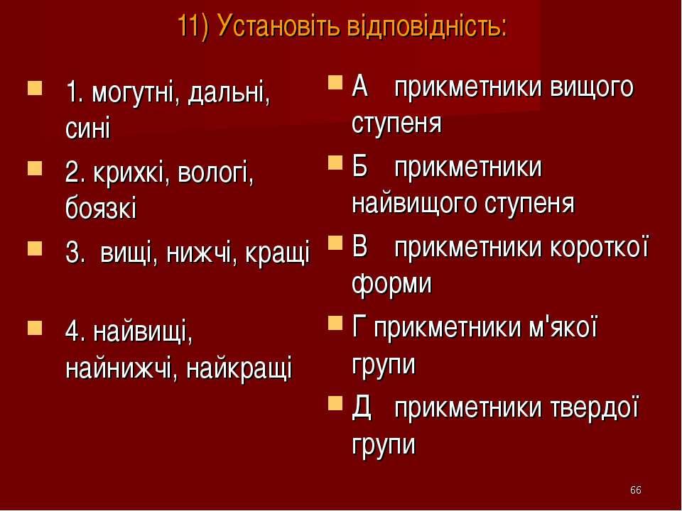 11) Установіть відповідність: 1. могутні, дальні, сині 2. крихкі, вологі, боя...