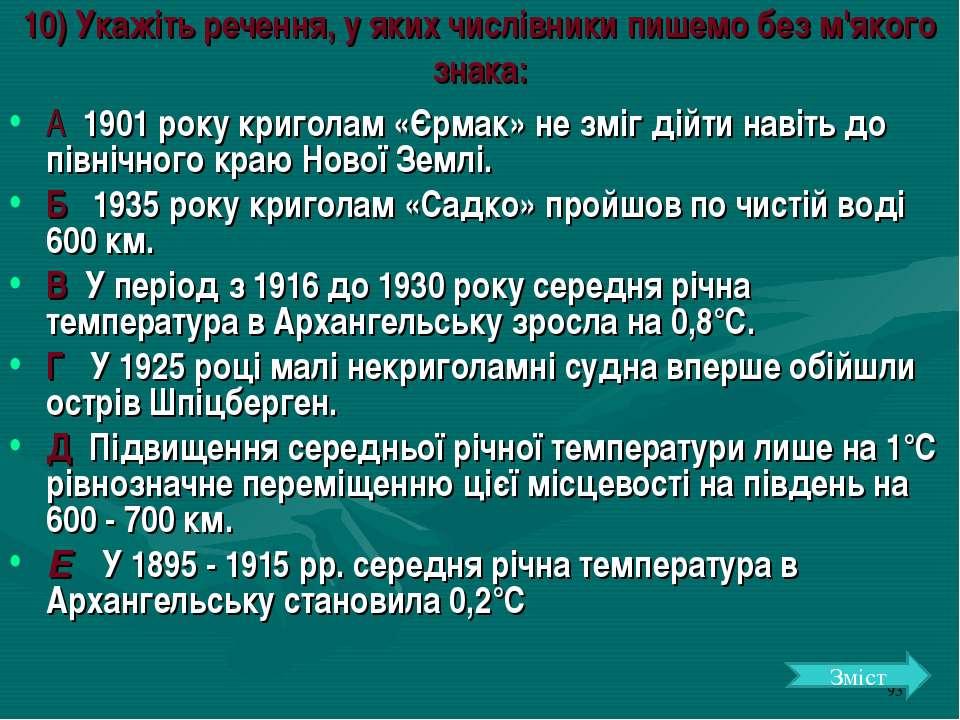 10) Укажіть речення, у яких числівники пишемо без м'якого знака: А 1901 року ...