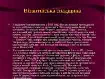 Візантійська спадщина З падінням Константинополя у 1453 році, Москва починає ...