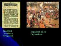 Фрагмент Соборного Укладення Сергій Іванов. В Смутний час