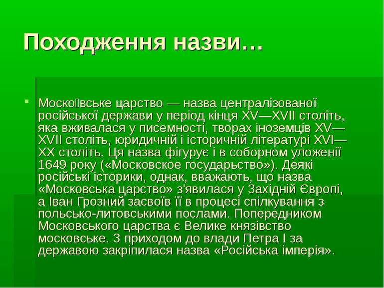 Походження назви… Моско вське царство — назва централізованої російської держ...