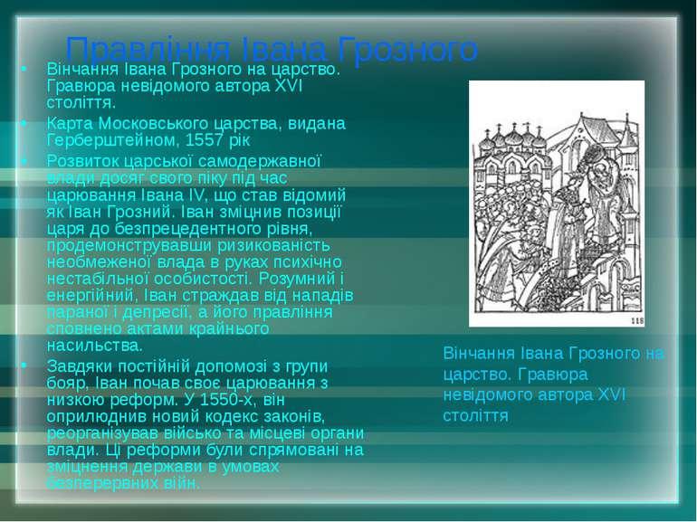 Правління Івана Грозного Вінчання Івана Грозного на царство. Гравюра невідомо...