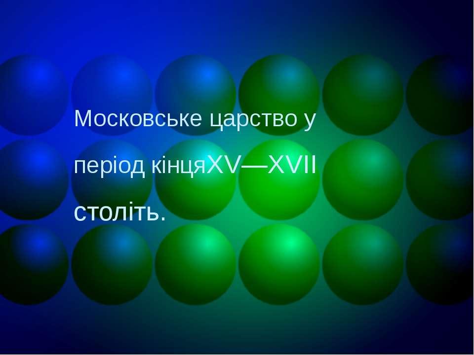Московське царство у період кінцяXV—XVII століть.