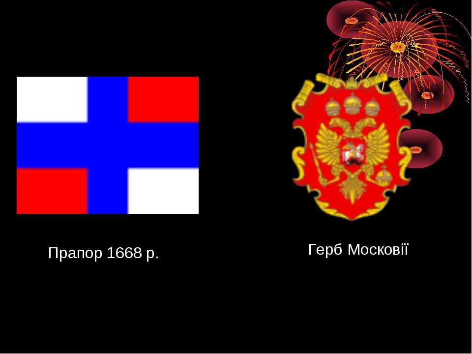 Прапор 1668 р. Герб Московії