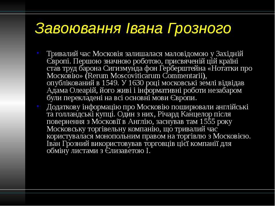 Завоювання Івана Грозного Тривалий час Московія залишалася маловідомою у Захі...