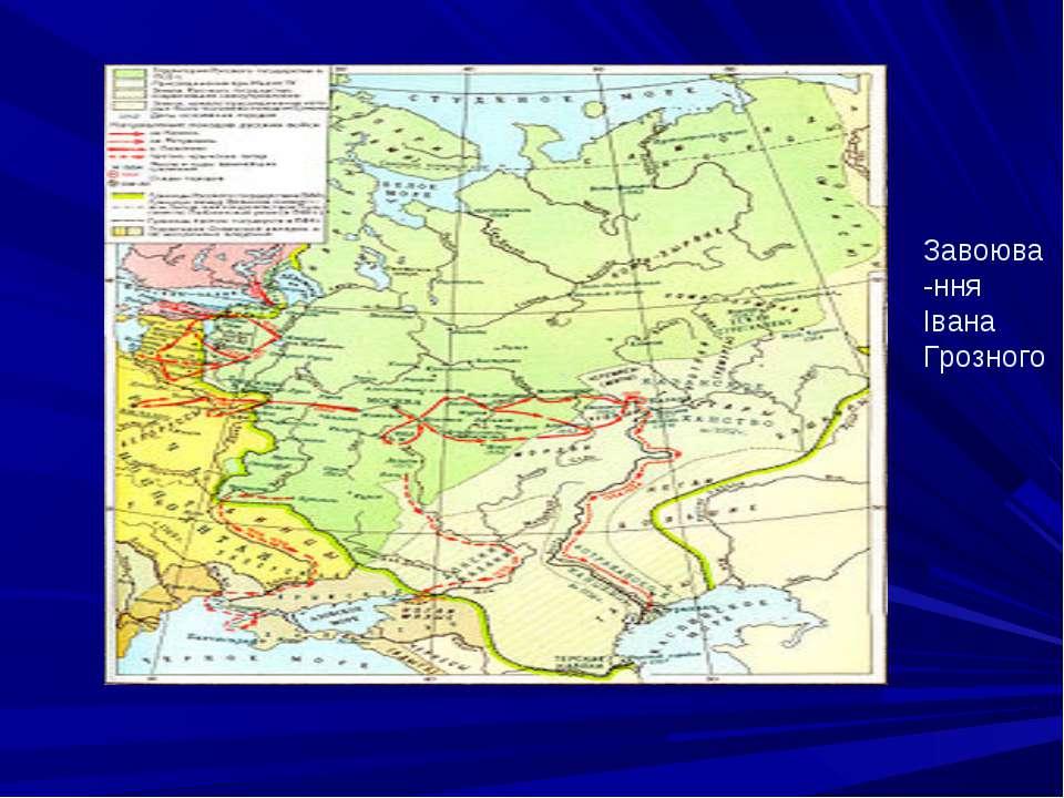 Завоюва-ння Івана Грозного