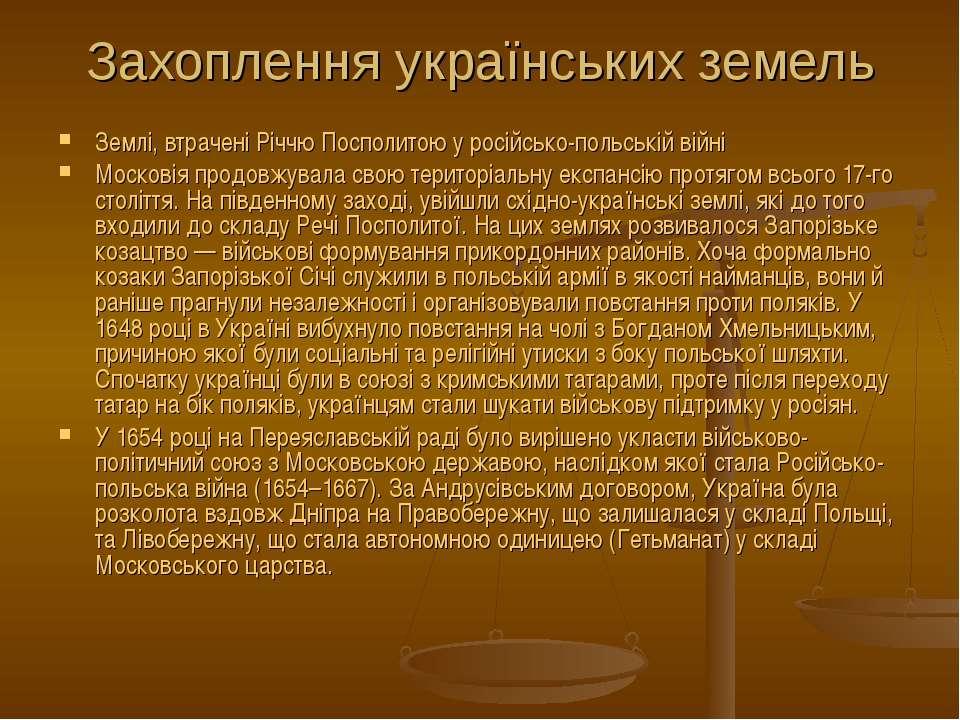 Захоплення українських земель Землі, втрачені Річчю Посполитою у російсько-по...