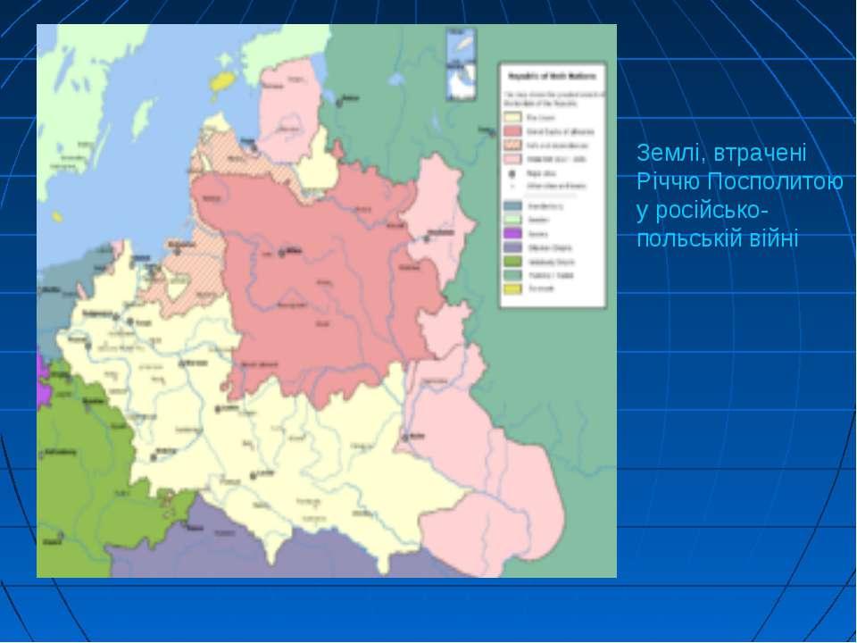 Землі, втрачені Річчю Посполитою у російсько-польській війні