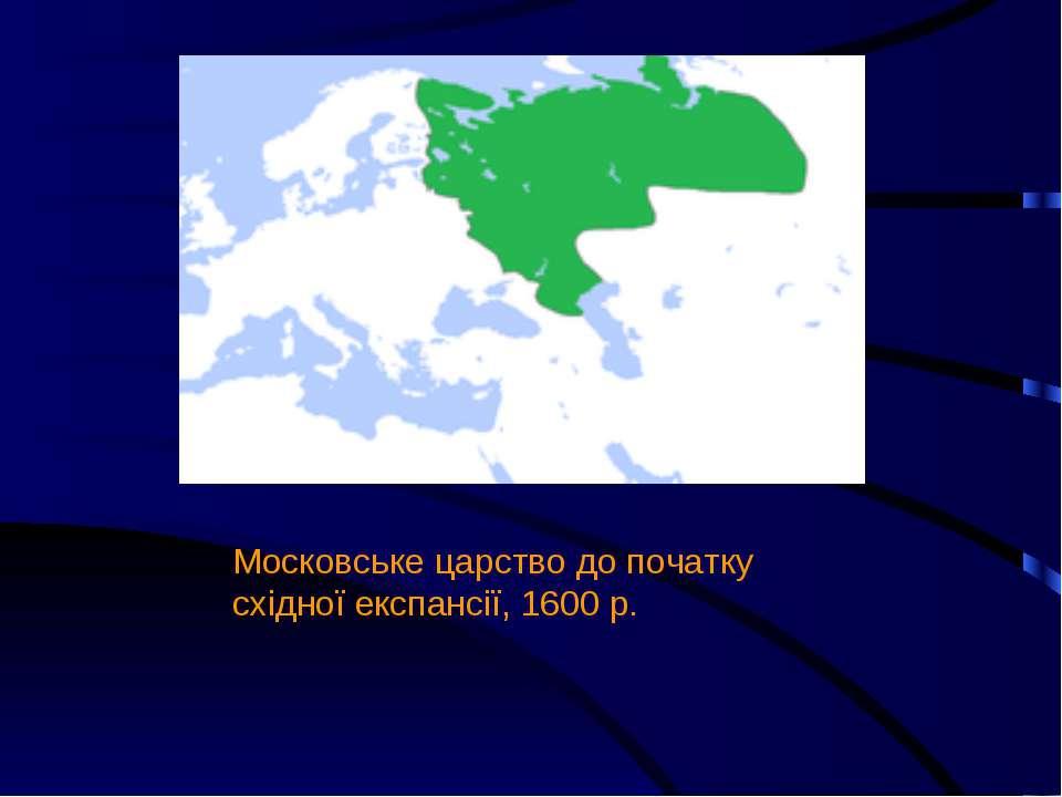 Московське царство до початку східної експансії, 1600 р.