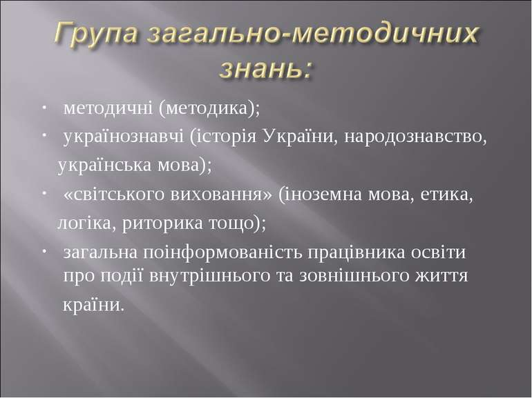 методичні (методика); українознавчі (історія України, народознавство, українс...