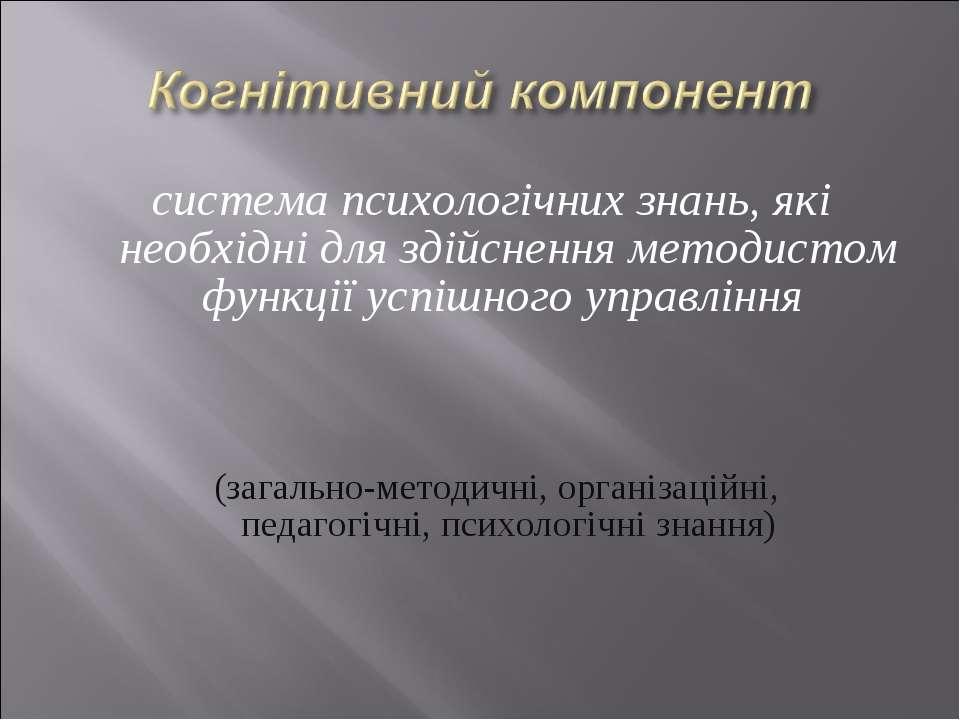 система психологічних знань, які необхідні для здійснення методистом функції ...