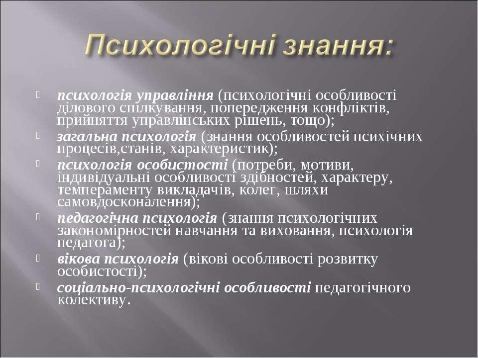 психологія управління (психологічні особливості ділового спілкування, поперед...