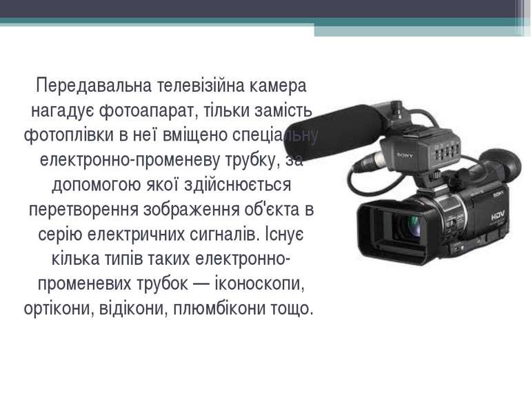 Передавальна телевізійна камера нагадує фотоапарат, тільки замість фотоплівки...