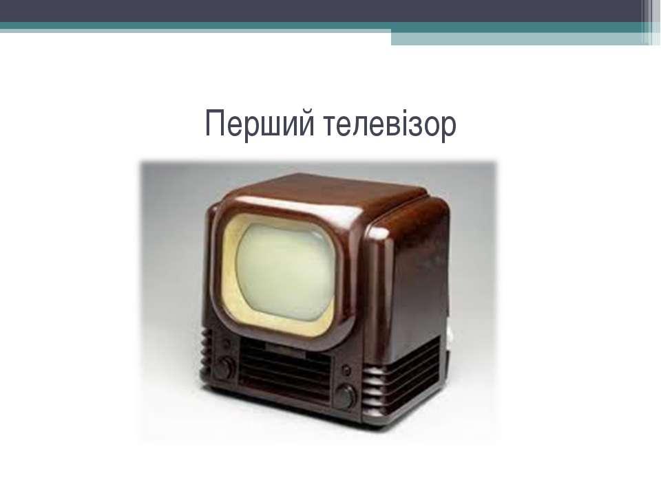 Перший телевізор