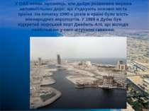 У ОАЕ немає залізниць, але добре розвинена мережа автомобільних доріг, що з'є...